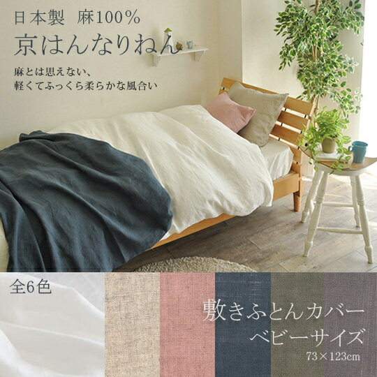 【日本製】 京はんなりねん 麻100% 敷き布団カバー ベビーサイズ(73x123cm)【受注発注】