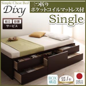 ベッド下 収納 引き出し シングル〈組立設置〉シンプルチェストベッド【Dixy】ディクシー 【三つ折りポケットコイルマットレス付】シングル【受注発注】532P26Feb16