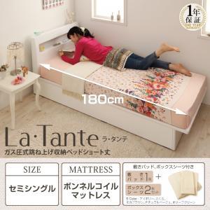 自分サイズのベッド、しかも長物、大型荷物もしっかり収納ガス圧式跳ね上げ収納ベッドショート丈 【La・Tante】ラ・タンテ 【ボンネルコイルマットレス:ハード付き】 セミシングル【受注発注】532P26Feb16