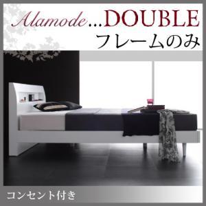 すのこベッド ダブル棚・コンセント付きデザインすのこベッド【Alamode】アラモード【フレームのみ】ダブル【受注発注】532P26Feb16