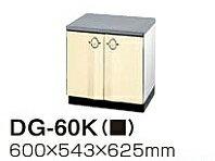 タカラスタンダード ホーローキッチンセット  エマーユ ガス台 DG-60(DSW/DSI/DDA)