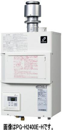 パーパス(高木産業)業務用給湯器 屋内ダクト接続/フード設置対応 24号【PG-H2400E-H】※GS-S2400GE-H後継品