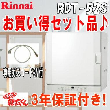 【ガスコード2.0m付】 リンナイ ガス衣類乾燥機 乾太くん RDT-52S 乾燥容量5kg ガスコード接続タイプ