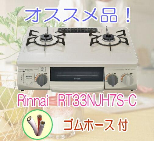 リンナイ ガスコンロ 家庭用 【RT33NJH7S-C】 クリスタルコート 水無し片面グリル コンパクト56