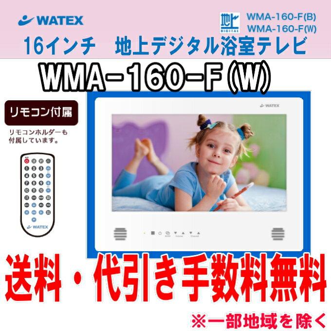 ワーテックス 16インチ(16型)  【WMA-160-F(W)】 地上デジタル防水テレビ カラーホワイト