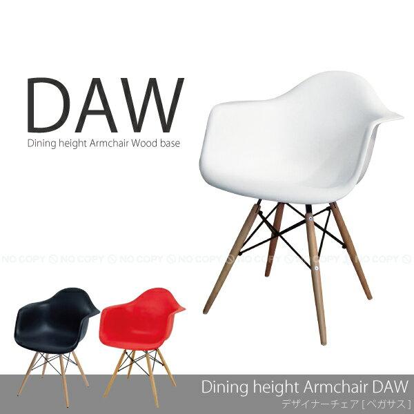 デザイナーチェア[ペガサス]【直】【イームズ シェルアームチェア DAW】/【ポイント 倍】