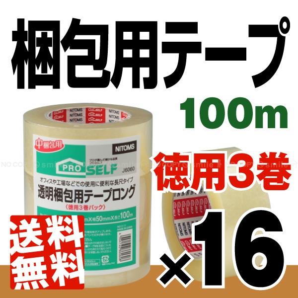 透明梱包用テープ【徳用3巻パック】×16[1ケース][J6060]/10P03Dec16