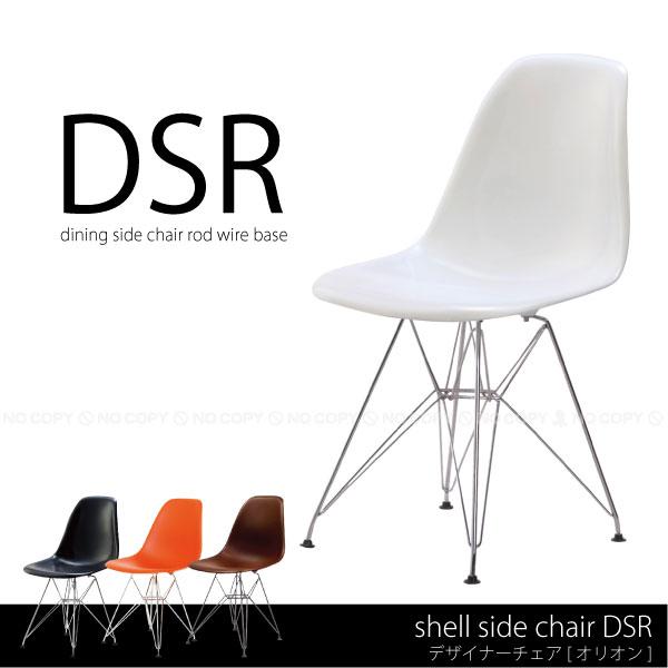 デザイナーチェア[オリオン] 【直】【イームズ サイドシェルチェア DSR】/10P03Dec16