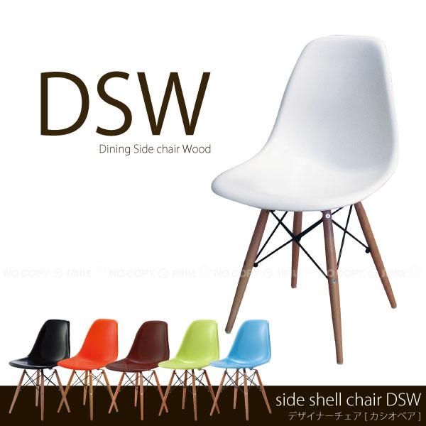 デザイナーチェア[カシオペア]【イームズ サイドシェルチェア DSW】/10P03Dec16