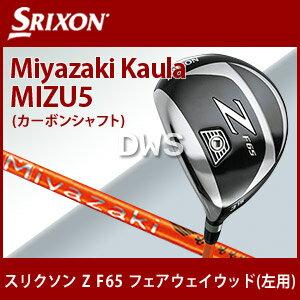 【左用】スリクソン Z F65 フェアウェイウッド Miyazaki Kaula MIZU 5 カーボンシャフト (スリクソン SRIXON) 【送料無料】【代引料無料】
