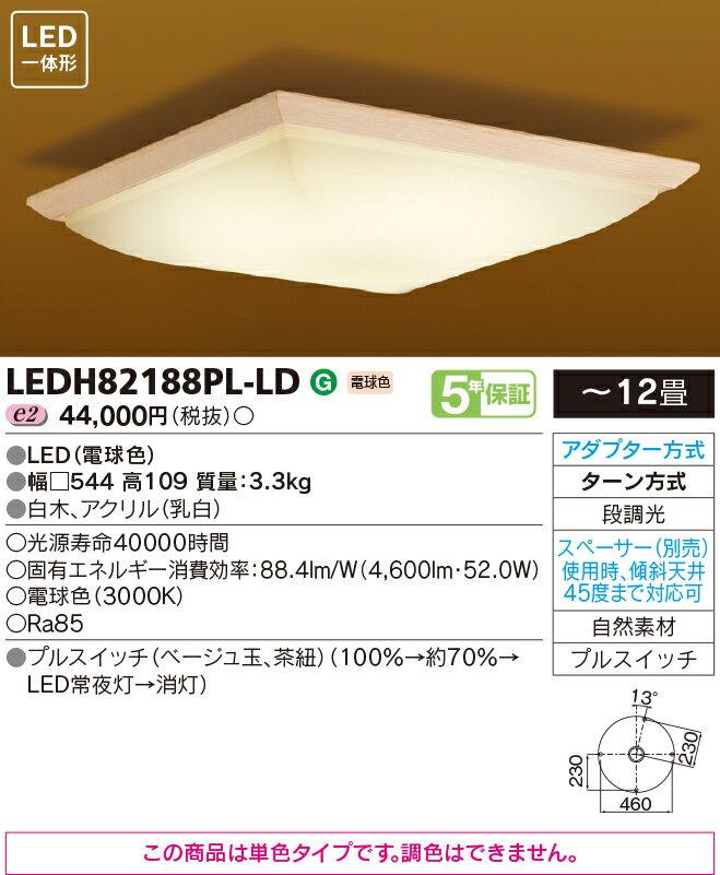 【送料無料】LEDシーリングライトTOSHIBA(東芝ライテック)LEDH82188PL-LD 【LEDH82188PLLD】プルスイッチ 電球色 ~12畳LED和風照明