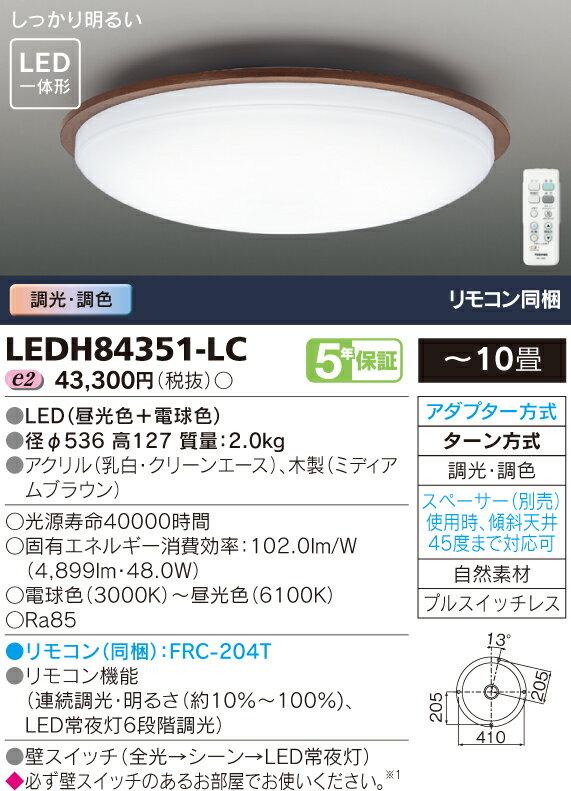 LEDシーリングライト 10畳用 TOSHIBA(東芝ライテック) LEDH84351-LC【LEDH84351LC】