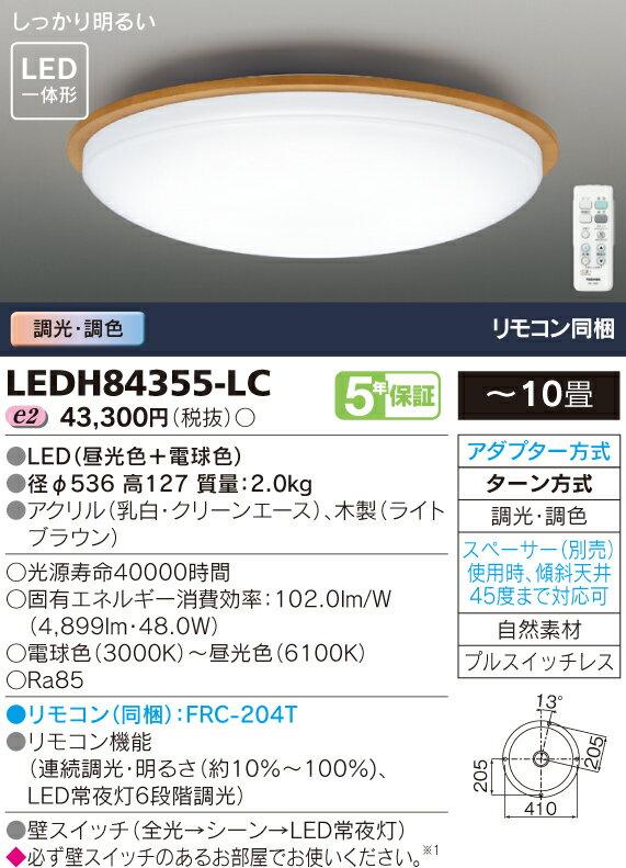 LEDシーリングライト 10畳用 TOSHIBA(東芝ライテック) LEDH84355-LC【LEDH84355LC】