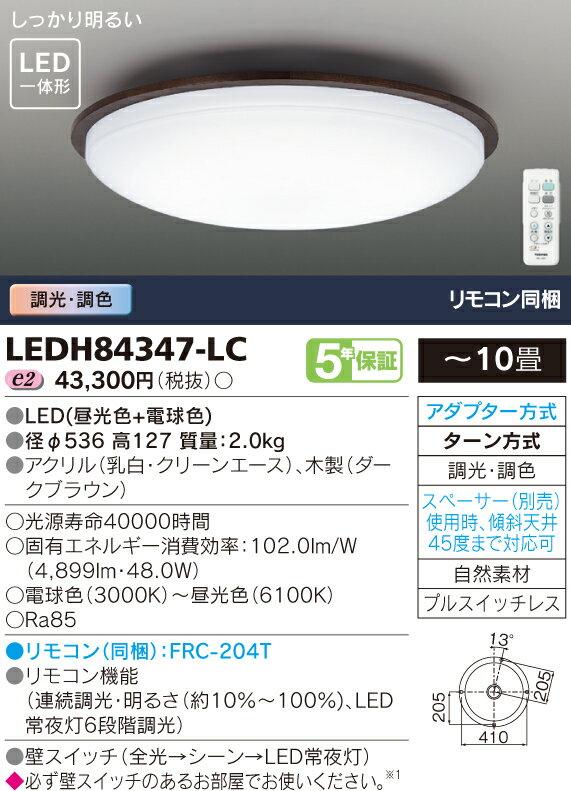 LEDシーリングライト 10畳用 TOSHIBA(東芝ライテック) LEDH84347-LC【LEDH84347LC】