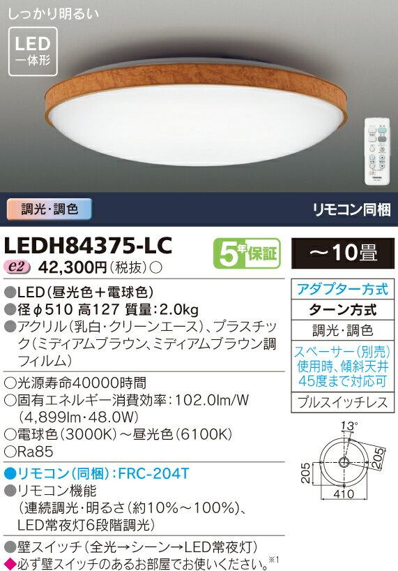 LEDシーリングライト 10畳用 TOSHIBA(東芝ライテック) LEDH84375-LC【LEDH84375LC】