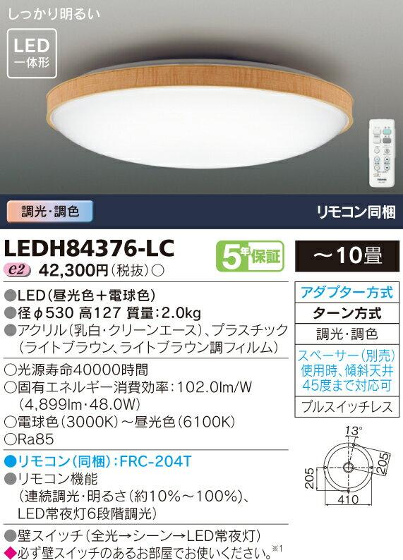 LEDシーリングライト 10畳用 TOSHIBA(東芝ライテック) LEDH84376-LC【LEDH84376LC】