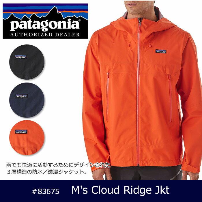 パタゴニア Patagonia メンズ・クラウド・リッジ・ジャケット M's Cloud Ridge Jkt 83675 【服】 ジャケット レインウエア 透湿性 防水性