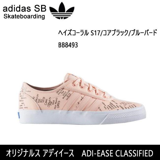 adidas/アディダス アディダスSB オリジナルス アディイース ADI-EASE CLASSIFIED スニーカー ヘイズコーラル S17/コアブラック/ブルーバード BB8493 【靴】スニーカー
