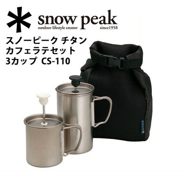 【今だけ!スマホエントリ限定でP14倍!】スノーピーク (snow peak) キッチン/スノーピーク チタンカフェラテセット 3カップ/CS-110 【SP-COOK】