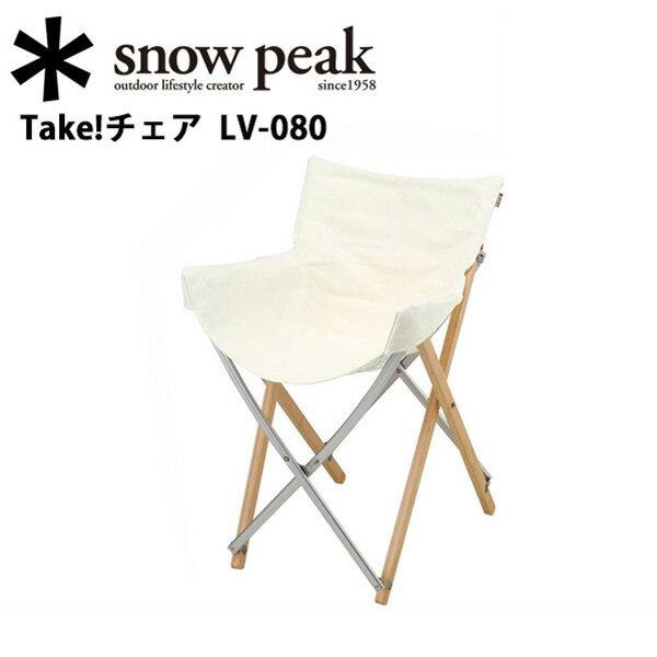 【ショップ限定スマホエントリーでP10倍 12/9 10:00~】スノーピーク (snow peak) ファニチャー/Take!チェア/LV-080 【SP-FUMI】