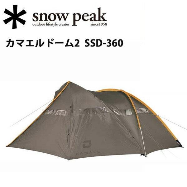 【今だけ!スマホエントリ限定でP14倍!】スノーピーク snowpeak テント/シェルター/カマエルドーム2/SSD-360 【SP-TENT】