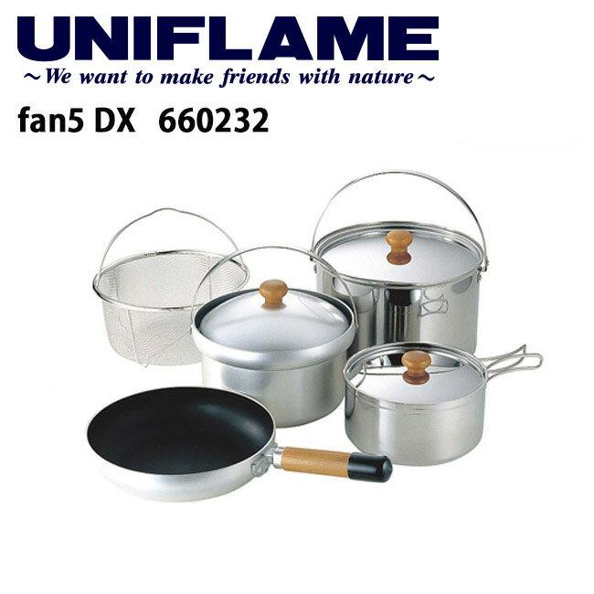 【今だけ!スマホエントリ限定でP14倍!】ユニフレーム UNIFLAME fan5 DX/660232 【UNI-COOK】