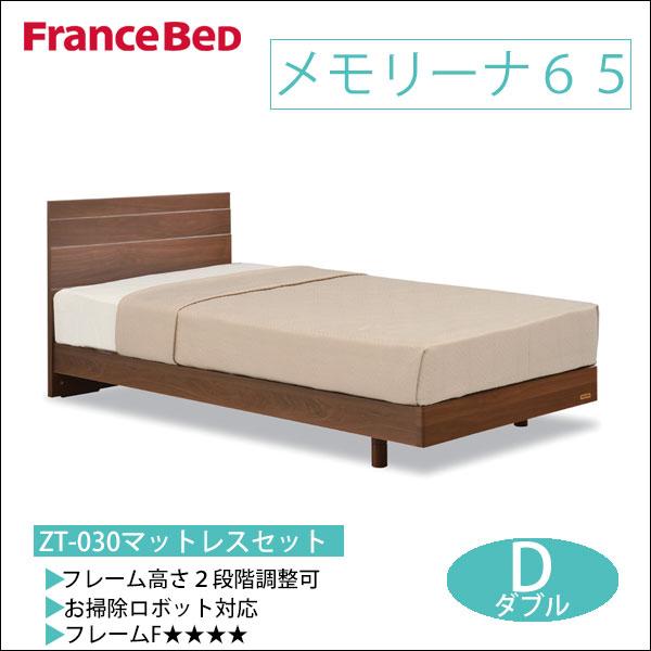 限定先行予約販売 フランスベッド ベッド ダブル メモリーナ65 ZT-030マットレス付き 防ダニ  抗菌 防臭