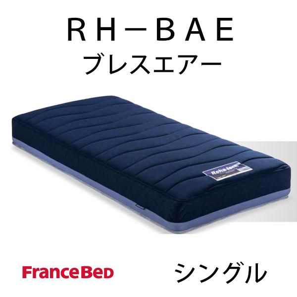送料無料 引取処分可 フランスベッド リハテック ブレスエアー RH-BAE シングル【ブレスエアー 東洋紡 優れた耐圧分散 熱に強い】