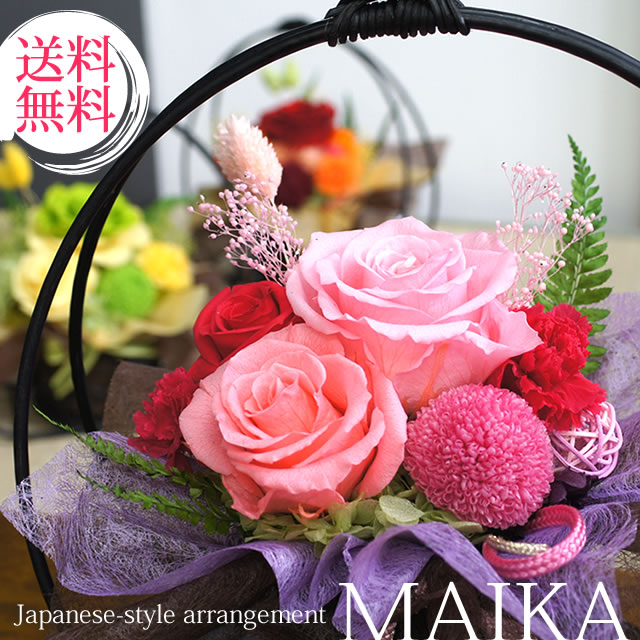 プリザーブドフラワー 和風  アレンジ 舞華 古希祝い・喜寿のお祝いに!花ギフト サンクスブーケ