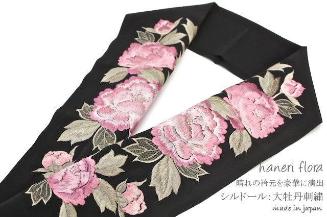 半襟 半衿 黒 大牡丹刺繍 日本製 シルドール大柄刺繍衿【あす楽対応】【メール便配送OK】