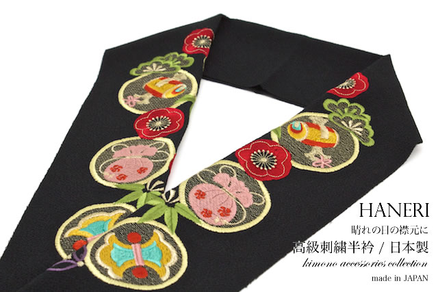 半衿 黒 ブラック 赤 緑 吉祥文様 刺繍 縮緬 結婚式 成人式 振袖 フォーマル 半襟 日本製 【あす楽対応】