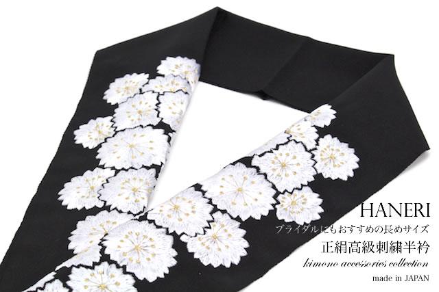 半衿 黒 ブラック 桜 花 刺繍 正絹 ブライダル 結婚式 成人式 振袖 フォーマル 半襟 日本製 【あす楽対応】
