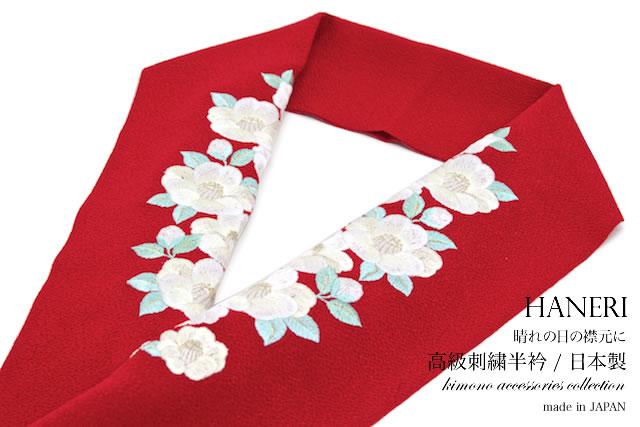 半衿 赤 レッド 椿 刺繍 縮緬 結婚式 成人式 振袖 フォーマル カジュアル 半襟 日本製 【あす楽対応】