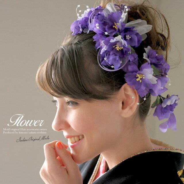 成人式 振袖向け 髪飾り 紫 お花 ロングタイプ 2個セット 【あす楽対応】【送料無料】