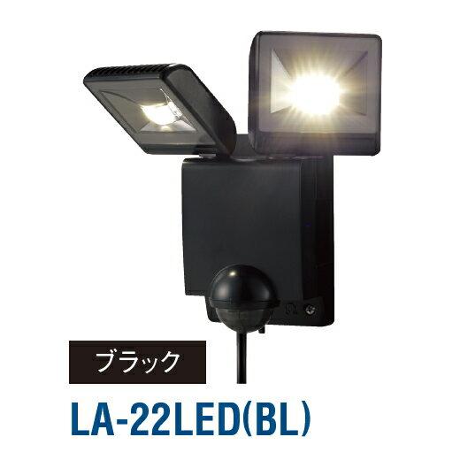 [ LA-22LED-BL ] OPTEX オプテックス LED センサーライト 【壁面取付専用】 2灯タイプ 100V (電源コード約3m) 【ブラック】[ LA22LED-BL ]