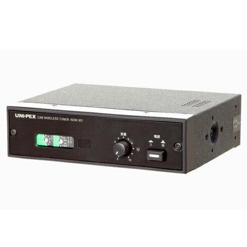[ NDW-301 ] ユニペックス 車載用ワイヤレス受信機 [ NDW301 ]