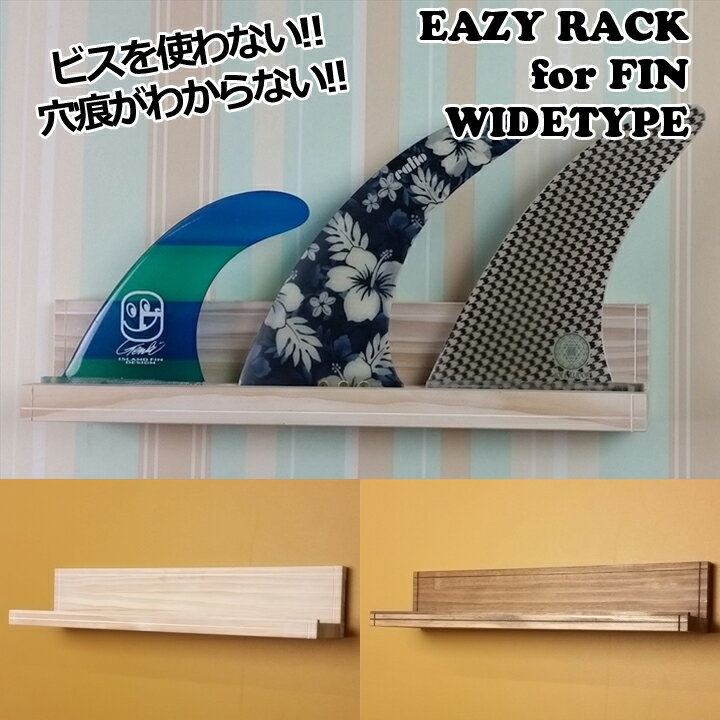 EASY RACK for FIN with 壁美人 イージーラック フィン サーフボード Wide type