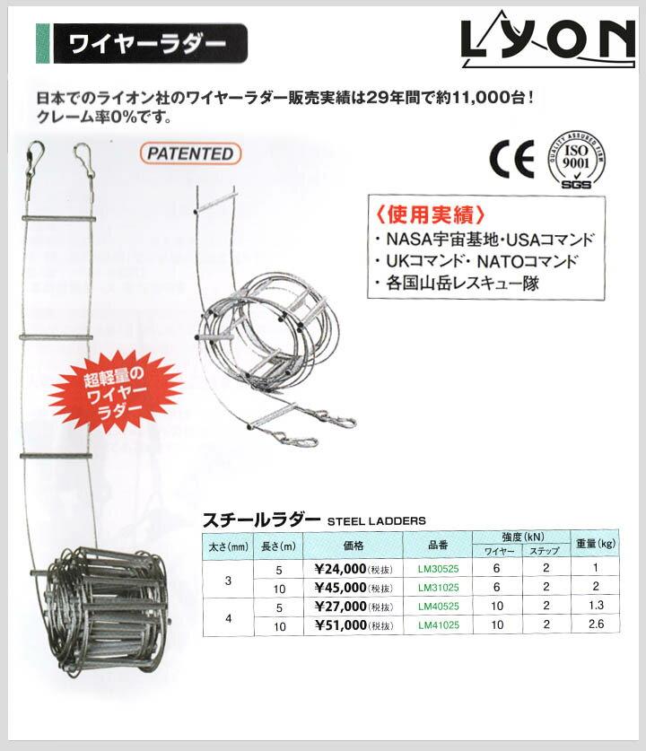 (メーカー取り寄せ商品)10%off[LYON]STEEL LADDERS【mz】ワイヤーラダー【アウトドア】【LM41025】