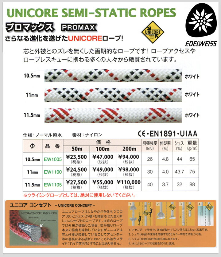 (メーカー取り寄せ商品)10%off[EDELWEISS]UNICORE SEMI-STATIC ROPES/ROPE【mz】10.5mm【アウトドア】200m【EW1005】