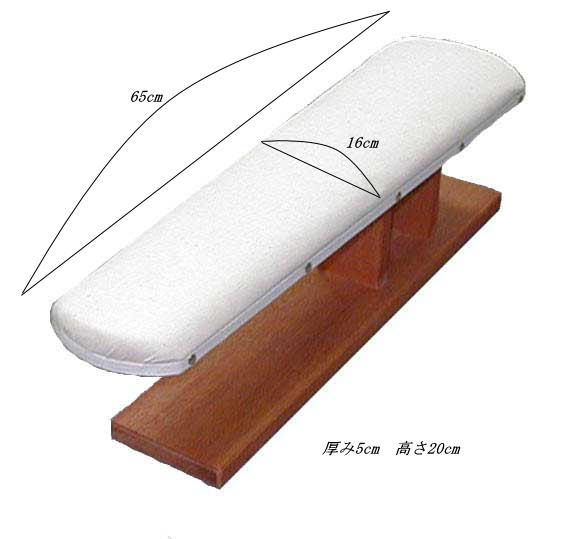 仕上馬11号(65x16cm)Pressing Board #11テーラーの必需品あらゆる箇所の仕上作業に最適