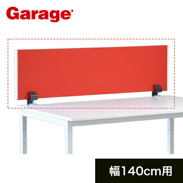デスクトップパネル  Garage デスク専用オプション/トップパネル SP 幅140cm(幅140cmデスク・テーブル用) SP-143PN