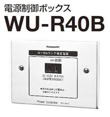 パナソニック製 電源制御BOX(カットリレー)WU-R40B