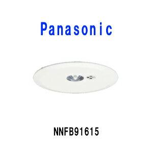 パナソニック LED非常照明NNFB91615(NNFB91620後継品)