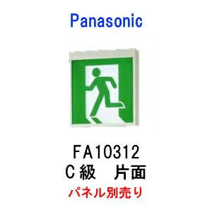 パナソニック 誘導灯 C級 片面FA10312本体のみ