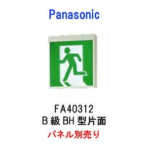 パナソニック 誘導灯B級BH形片面FA40312本体のみ