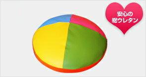 【送料無料】安心の国内生産 ウレタン遊具シリーズ キッズ遊具 ドーム型クッション [高田紙器] US-DOME 【smtb-tk】 【RCP】
