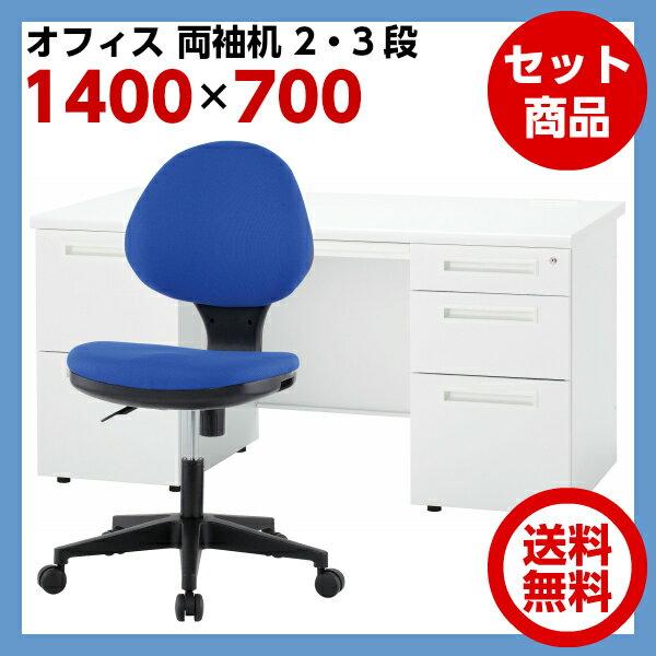 【セット商品】【送料無料】 デスク チェア セット 幅1400mm 奥行700mm 高700mm 両袖机 2段+3段 オフィスセット オフィスパック デスクセット チェアセット 2点セット 1人用 事務セット 机椅子 両袖デスク オフィスデスク オフィスチェア オフィス家具 GD-364-036