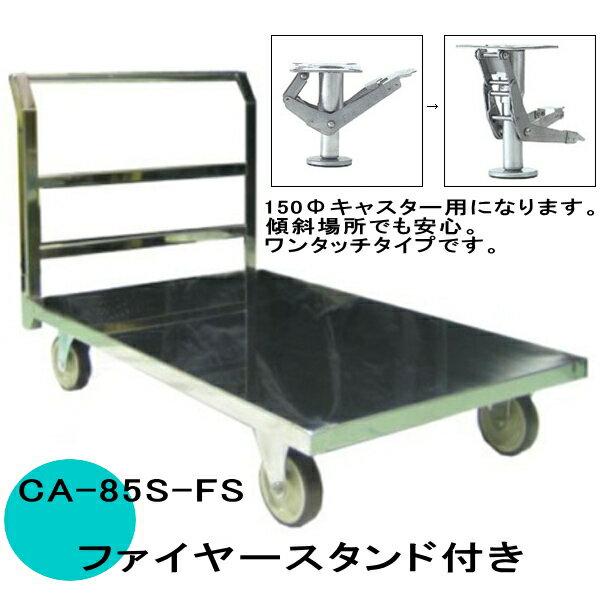 固定式 ステンレス台車 ファイヤースタンド付き CA-85S-FS【送料無料】 【暁製作所】