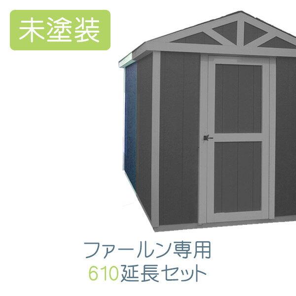 【屋外】【小屋 木製 オプション】スモールハウス:ファールン【未塗装】専用の610延長セット<送料別>