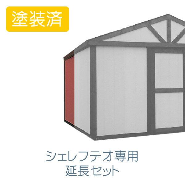 【屋外】【木製 物置オプション】スモールハウス:シェレフテオ【塗装済】専用の延長セット<送料別>